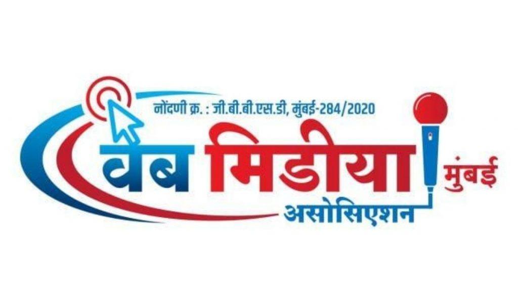 वेब मीडिया असोसिएशन मुंबई ची 28 ऑगस्ट दिवशी ऑनलाईन बैठक