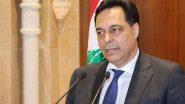 Beirut Blast: बेरूत येथे झालेल्या स्फोटानंतर पंतप्रधान Hassan Diab यांच्यासह संपूर्ण सरकारने दिला राजीनामा; Lebanon मधील आंदोलनाने घेतले हिंसक वळण