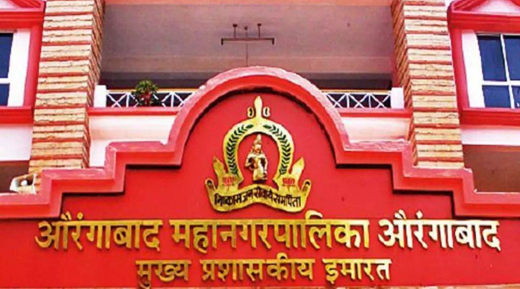 Aurangabad Municipal Corporation Election 2020: शिवसेना विरुद्ध भाजप सामना रंगणार! महाविकासआघाडी मैदान मारणार की चित्र भलतेच दिसणार? औरंगाबाद महापालिका निवडणूक जनमताची लिटमस टेस्ट