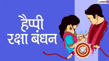 Happy Raksha Bandhan 2020 Wishes: रक्षाबंधन निमित्त खासWhatsApp Stickers, Facebook Messages, GIF Greetings, HD Images, Shayari, SMS आणि वॉलपेपर्स पाठवूनसाजरा करा आजचा सण!