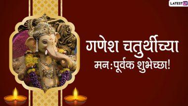 Ganesh Chaturthi 2021 WhatsApp Status: विनायक चतुर्थी निमित्त शुभेच्छा, मेसेज, ग्रिटिंग्स पाठवून द्या शुभेच्छा!