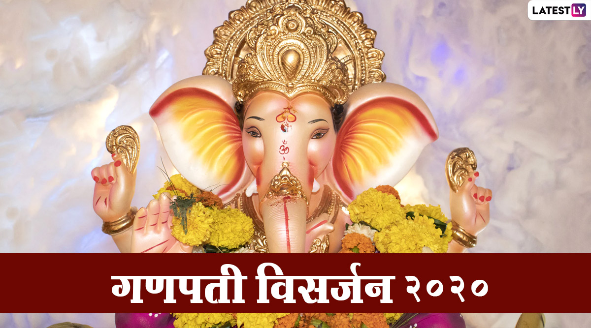 Ganesh Visarjan 2020 | File Photo