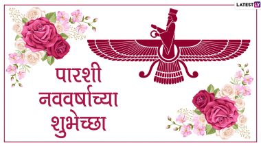 Happy Parsi New Year Wishes: पारशी नववर्षाच्या शुभेच्छा Messages,HD Images Greetings च्या माध्यमातून शेअर करून द्बिगुणित करा 'नौरोज़'चा आनंद