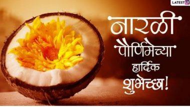 Narali Purnima Special Recipes: नारळी भात ते नारळाचे लाडू आज सणाच्या दिवशी झटपट असे बनवा खोबर्याचे गोडाचे पदार्थ