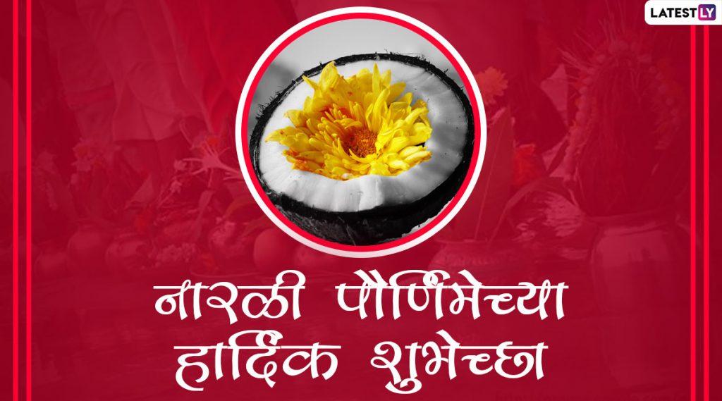 Narali Purnima 2020 Wishes: नारळी पौर्णिमा मराठी शुभेच्छा, Messages द्वारा WhatsApp, Facbook वर शेअर करून श्रावणी पौर्णिमेचा आनंद करा द्विगुणित!
