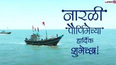 Happy Narali Purnima 2020 HD Images: नारळी पौर्णिमेनिमित्त खास Wishes, Greetings, Messages, SMS, WhatsApp Status, Wallpapers च्या माध्यमातून शुभेच्छा देऊन साजरा करा आजचा सण!