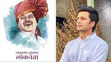 Vilasrao Deshmukh Death Anniversary: रितेश देशमुख ची वडील विलासराव देशमुख यांच्या स्मृतीदिनी खास पोस्ट, Miss You Pappa म्हणत शेअर केला 'हा' फोटो