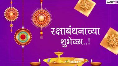 Happy Raksha Bandhan 2020 Images: रक्षाबंधन निमित्त HD Greetings, Wallpapers, Wishes च्या माध्यमातून व्यक्त करा बंधुभगीनीचे प्रेम