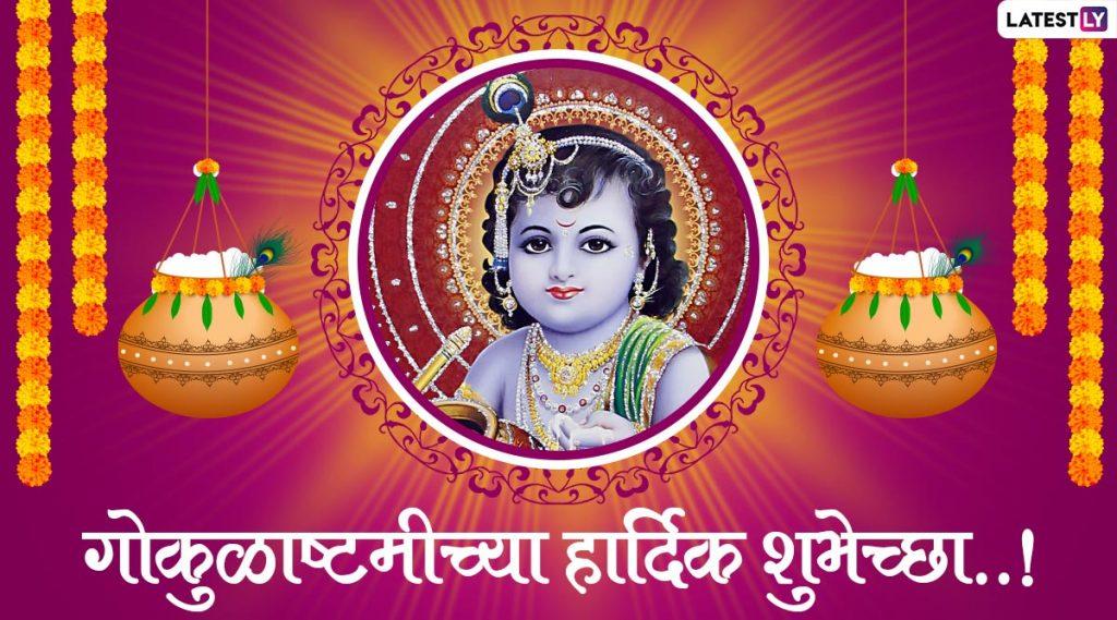 Happy Janmashtami 2020 Images: गोकुळाष्टमी निमित्त शुभेच्छा देणयासाठी HD Wallpapers, Wishes, Messages, Whatsapp, Facebook Images शेअर करून करा साजरा करा श्रीकृष्ण जन्मोत्सव