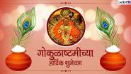 Janmashtami 2020 Wishes: श्री कृष्ण जन्माष्टमीच्या मराठी शुभेच्छा Messages, HD Images द्वारा WhatsApp, Facebook वर देऊन साजरी करा गोकुळाष्टमी