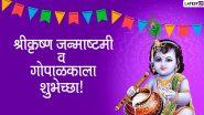 Happy Krishna Janmashtami 2020 Messages: श्रीकृष्ण जन्माष्टमी च्या मराठी शुभेच्छा, Wishes, Whatsapp Status वर शेअर करुन साजरा करा कृष्ण जन्मोत्सव