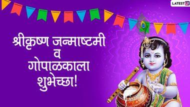 Happy Janmashtami 2020 Messages: श्रीकृष्ण जन्माष्टमी च्या मराठी शुभेच्छा, Wishes, Whatsapp Status वर शेअर करुन साजरा करा कृष्ण जन्मोत्सव
