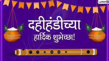 Dahi Handi 2020 Messages: दहीहंडी निमित्त मराठमोळे शुभेच्छा संदेश, Wishes, HD Images च्या माध्यमातून Facebook, Whatsapp वर  शेअर करुन साजरा करा गोपाळकाला!
