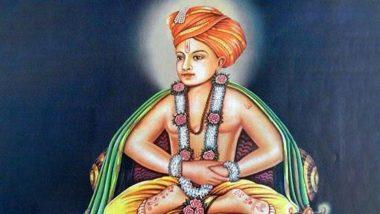 Sant Dnyaneshwar Jayanti Wishes: संत ज्ञानेश्वर जयंतीच्या शुभेच्छा मराठमोळ्या HD Images, Messages च्या माध्यमातून WhatsApp, Facebook वर शेअर करून 'माऊलींं'ना करा अभिवादन!
