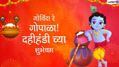 Happy Dahi Handi 2020 Wishes: दहीहंडी च्या शुभेच्छा मराठी Messages, GIFs, Whatsapp Status मधुन शेअर करत गोपाळकाला करु साजरा