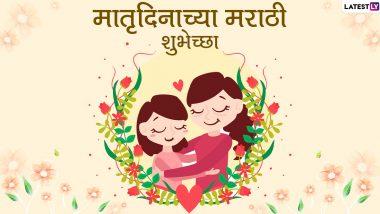 Matru Din 2020 Wishes: मातृदिनाच्या शुभेच्छा देणार्या मराठी चारोळ्या, Messages, GIFs, Whatsapp Status, Facebook वर शेअर करुन आईला करा खुश