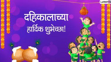 Dahi Handi 2020 Wishes: दहीहंडीच्या शुभेच्छा देण्यासाठी मराठी Messages, Greetings, Images, WhatsApp Status पाठवून साजरा करा श्रीकृष्णाचा जन्मदिवस!
