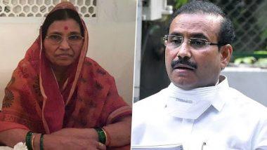 Maharashtra Health Minister Rajesh Tope's Mother Dies: महाराष्ट्राचे आरोग्यमंत्री राजेश टोपे यांच्या मातोश्री शारदाताई टोपे यांचे दीर्घ आजाराने निधन