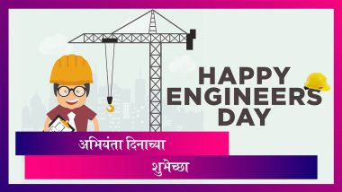Happy Engineer's Day Quotes, Wishes, Greetings,HD Image,WhatsApp Status