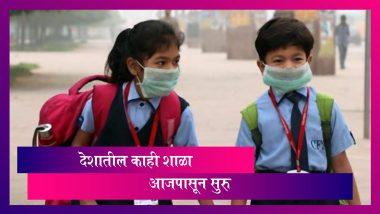 Schools Reopen Across India  देशातील ठराविक शाळा आजपासून सुरु;सरकारच्या नियमांचे पालन करणे बंधनकारक