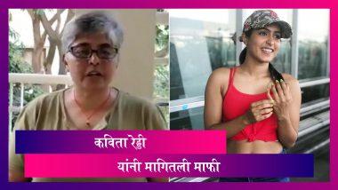 Samyuktha Hegde Case: कांग्रेस प्रवक्ता Kavitha Reddy यांनी मागितली समयुक्ता ची माफी