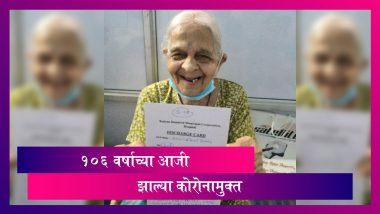 Coronavirus: 106 वर्षांच्या आजीची कोरोनावर यशस्वी मात; हसतमुखाने घेतला रुग्णालयातून निरोप