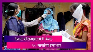 Coronavirus in India  भारतातील कोरोना बाधितांच्या संख्येने पार केला 50 लाखांचा टप्पा पार