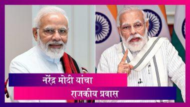 Narendra Modi Birthday Special : गुजरातचे मुख्यमंत्री ते भारताचे पंतप्रधान पर्यंतचा प्रवास