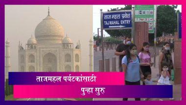Taj Mahal Reopens : ताजमहाल पर्यटकांसाठी आजपासून पुन्हा सुरु; नियमांचे काटेकोरपणे पालन करणे बंधनकारक