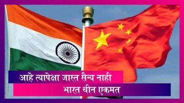 India China Talk: आणखी सैन्य पाठविणे थांबवण्यावर भारत चीन दोघांनी सहमती दर्शवली