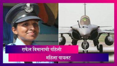 Rafale Squadron's First Woman Pilot : बनारसची कन्या शिवांगी सिंह राफेल विमानाची पहिली महिला पायलट