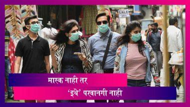 No Mask,No Entry: मुंबईमध्ये मास्क नसल्यास सार्वजनिक परिवहन बसेस,टॅक्सी आणि रिक्षांमध्ये प्रवेश नाही