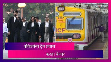 Mumbai Local Train Update लोकल ट्रेन मध्ये वकिलांंना प्रवासासाठी परवानगी मिळणार- Bombay High Court