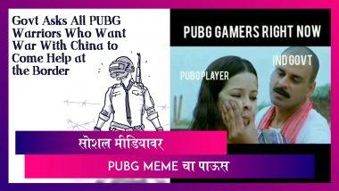 PubG Banned Memes: भारतात PubG वर बंदी होताच सोशल मीडियावर PUBG meme चा पाऊस ; पाहा मजेदार मिम्स