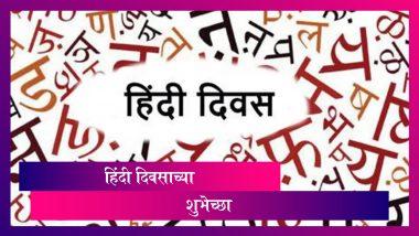 Hindi Diwas Wishes: हिंदी दिवसाच्या शुभेच्छा Messages, WhatsApp Status, HD Image, Facebook Status