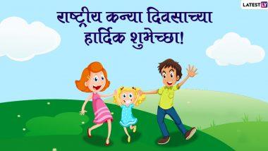 Happy Daughters Day 2020 HD Images: राष्ट्रीय कन्या दिवसानिमित्त Wishes, WhatsApp Status, Quotes, शेअर करून आपल्या गोंडस कन्येला द्या खास मराठमोठ्या शुभेच्छा!