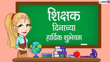 Happy Teachers Day Wishes in Marathi: शिक्षक दिनाच्या शुभेच्छा Messages, WhatsApp Status च्या माध्यमातून देऊन गुरुवर्यांना द्या अमूल्य भेट!