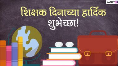 Happy Teacher's Day Messages in Marathi: शिक्षक दिना निमित्ताने मराठी Quotes, Images, Whatsapp Status वर शेअर करुन आपल्या शिक्षकांना द्या खास शुभेच्छा!