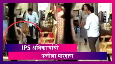 Madhya Pradesh : प्रेयसीसोबत रंगेहाथ पकडल्याने IPS अधिकाऱ्याची पत्नीला बेदम मारहाण
