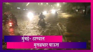 Mumbai Rains: मुंबईमध्ये सकाळपासून मुसळधार पाऊस; अनेक भागात साचले पाणी,पाहा फोटो आणि व्हिडिओकालपासून मुंबई , ठाणे सह महाराष्ट्रात मुसळधार पावसाने हजेरी लावली आहे.मंगळवारी मुंबई शहरात पावसाच्या सरींमुळे रहिवासी भागात पाणी साचले. विशेषत: मुंबईच्या काही भागात पावसाचा जोर कायम होता व तब्बल सहा हा पाऊस कोसळत होता.पाहूयात काही फोटो आणि व्हिडिओ.