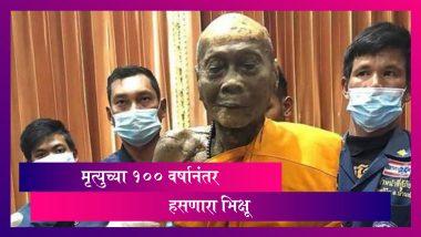 Dead Monk Smiling Fact Check : मृत्युच्या १०० वर्षांनंतरही भिक्षू हसत आहेत? काय आहे सत्य जाणून घ्या