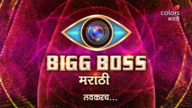 Bigg Boss Marathi Season 3 Teaser: बिग बॉस मराठी सीझन 3 ची घोषणा; इथे पहा पहिली झलक (Watch Video)