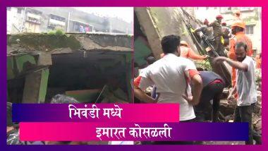 Bhiwandi Building Collapse  भिवंडी येथील पटेल कंपाऊंडमधील इमारत कोसळल्याने 10 जणांचा मृत्यू