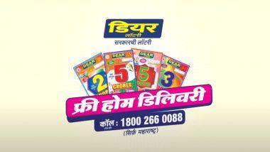 Dear Lottery Free Home Delivery: खुशखबर! सरकारमान्य 'डियर लॉटरी' ची महाराष्ट्रात मिळणार मोफत घरपोच डिलिव्हरी, बंपर बक्षिसाची किंमत 5 कोटी