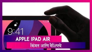 Apple iPad Air झाला लॉंन्च जाणून घ्या काय आहे किंमत आणि खासियत