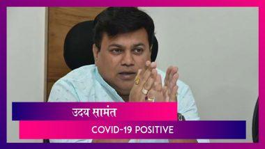 Uday Samant Tests COVID-19 Positive : उच्च व तंत्रशिक्षणमंत्री उदय सामंत यांना कोविड-19 ची लागण