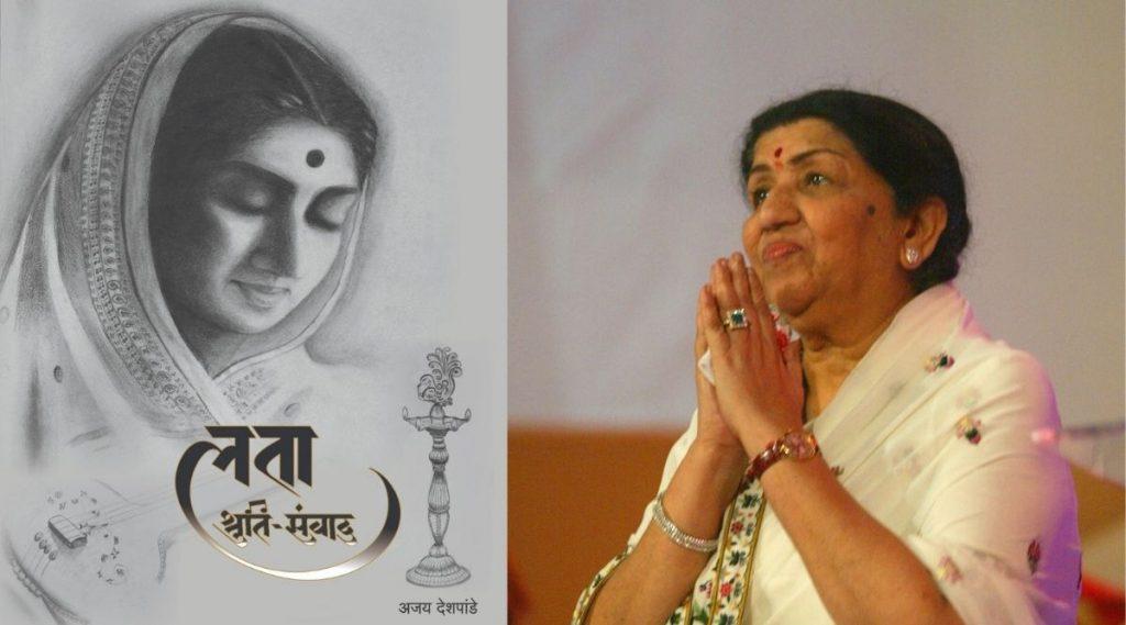 Lata Mangeshkar Birthday Special: लता मंगेशकर यांच्या संगीताच्या प्रवासाचा अभ्यास; लेखक अजय देशपांडे यांनी आज प्रकाशित केले 'लता श्रुती संवाद' पुस्तकाचे मुखपृष्ठ