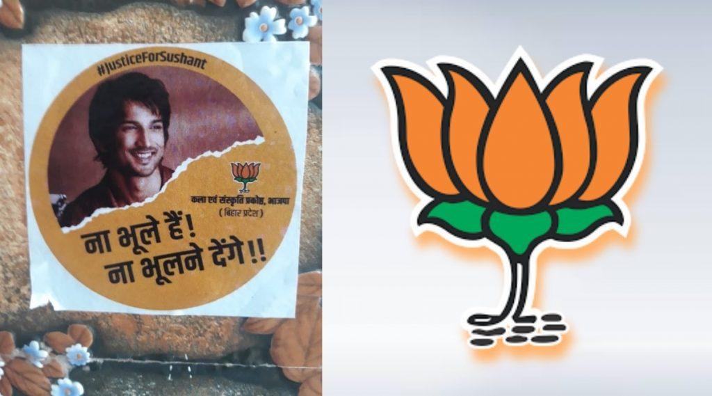 Bihar Assembly Election 2020: सुशांत सिंह राजपूत प्रकरणाचा बिहार विधानसभा निवडणुकीत वापर, BJP स्टिकर सोशल मीडियावर व्हायरल