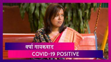Varsha Gaikwad Tests Covid-19 Positive  शिक्षणमंत्री वर्षा गायकवाड यांना कोरोना व्हायरस ची लागण
