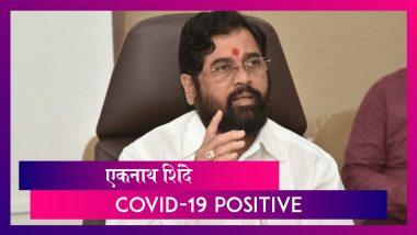 Eknath Shinde Contracts Coronavirus: महाराष्ट्र चे नगरविकास मंत्री एकनाथ शिंदे यांना Covid-19ची लागण